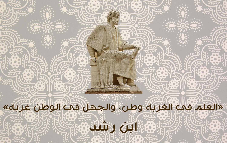 العلم فى الغربة وطن والجهل فى الوطن غربة ابن رشد Greek Statue Statue Quotations