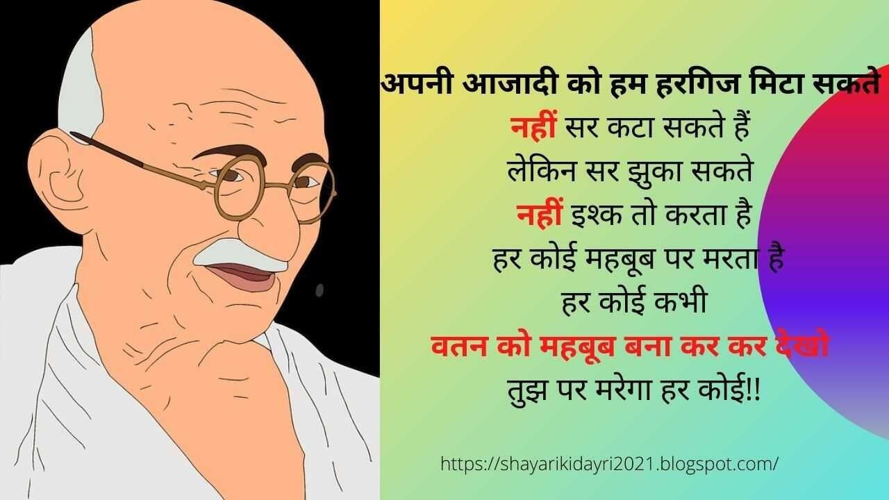 Best Shayari On Republic Day In Hindi 2021 In 2021 Republic Day Republic National Festival 26 january 2021 image shayari good