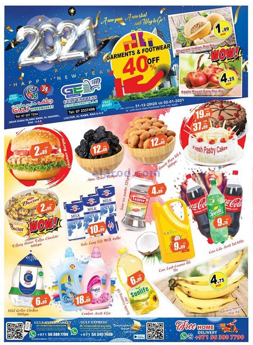 عروض جلف هايبر ماركت 31 12 حتى 2 1 2021 خصم 40 Pops Cereal Box Cereal Pops Frosted Flakes Cereal Box