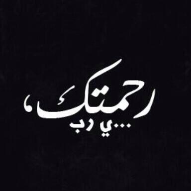 رحمتك يارب Islamic Quotes Arabic Calligraphy Quotes