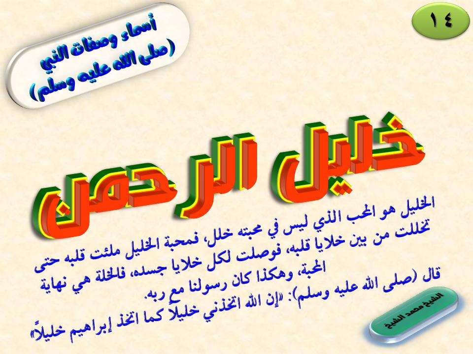 14 خليل الرحمن صلى الله عليه وسلم