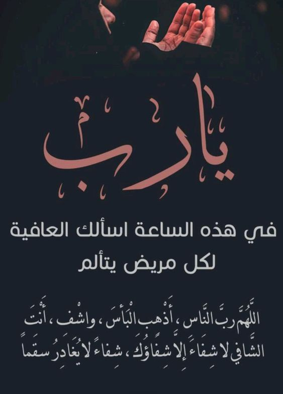 دعاء للمريض بالشفاء من الأدعية التي يتناقلها الكثيرون وكذلك تم ذكرها من خلال الكتب والعلماء وت Quran Quotes Inspirational Quran Quotes Love Funny Arabic Quotes