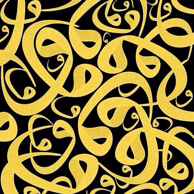 Pin By Reema Sh On Calligraphy Islamic Art Calligraphy Caligraphy Art Islamic Art