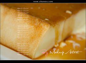 شهيه طيبه كريم كراميل بالفرن Food Arabic Desserts Desserts