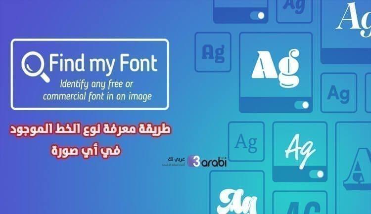 تطبيق Find My Font طريقة معرفة نوع الخط الموجود في أي صورة عربي تك Commercial Fonts Find My Font Commercial