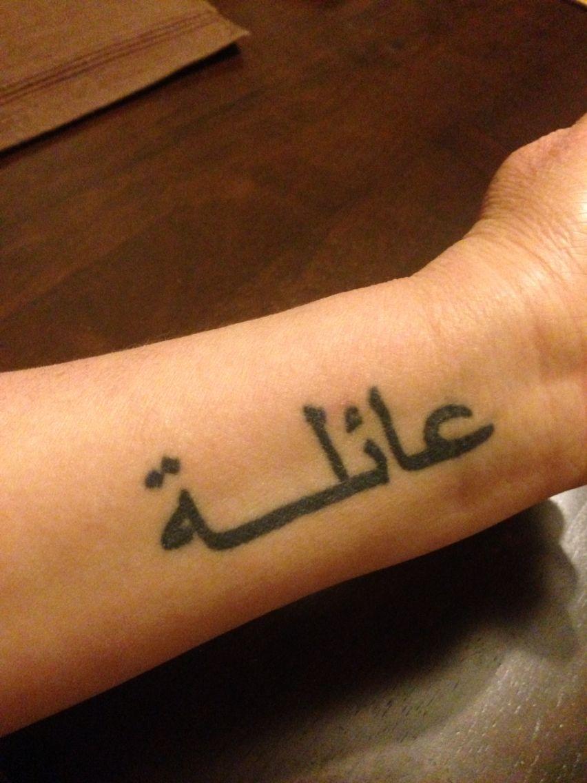 Arabic Tattoo Aa Ila Meaning Family Family Tattoos Arabic