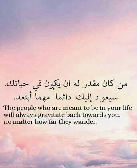 سيعود اليك دائماً مهما ابتعد. & | So true | Pinterest | Arabic ...