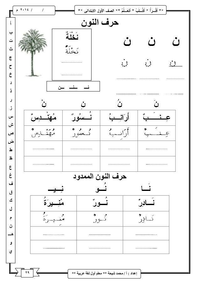 شرح منهج اللغة العربية للصف الأول الابتدائى ترم اول Learning Arabic Learn Arabic Alphabet Learn Arabic Online