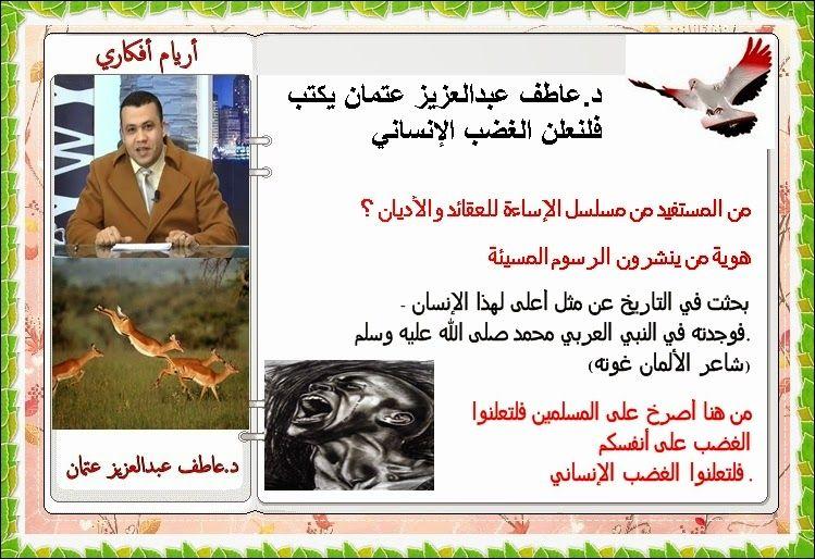 أريام أفكاري د عاطف عبدالعزيز عتمان Movie Posters Places To Visit Poster