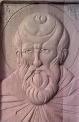 LEXIQUE D'UN CHRETIEN ORTHODOXE ORDINAIRE: Icônes roumaines gravées de Valentin Simion St Maxime le Confesseur