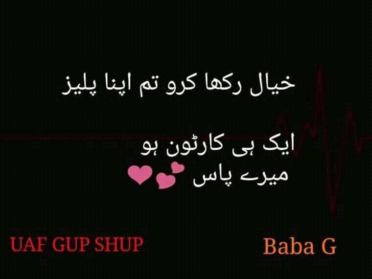 Pin by Adėęl Ahmåd (Adi) on Romantic Urdu Poetry   Funny ...