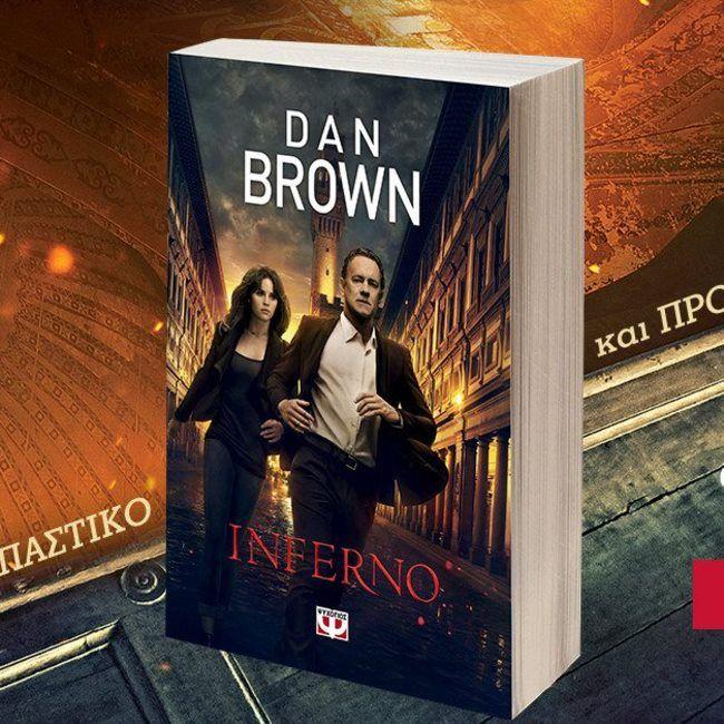 Κερδίστε το bestseller του Dan Brown INFERNO και προσκλήσεις για την πρεμιέρα της ταινίας! - https://www.saveandwin.gr/diagonismoi-sw/kerdiste-to-bestseller-tou-dan-brown-inferno-kai-proskliseis-gia-tin/