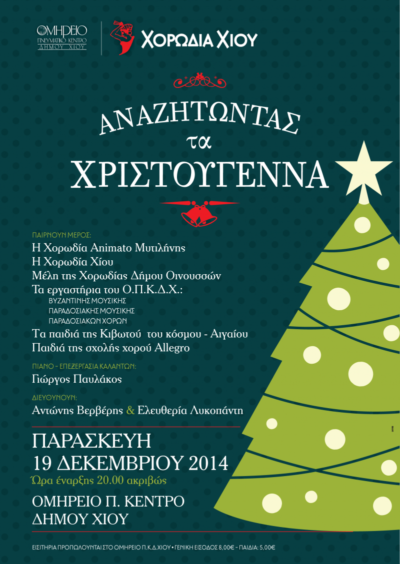 Chios Choir concert on Friday 19 December 2015 at 20.00, at Homerion Cultural Center, Chios