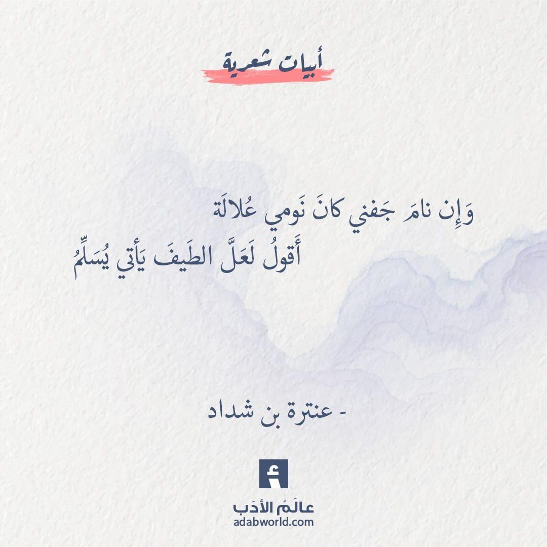 بين الحبيب والمحبوب رسالة من كلمات الشاعر السوداني الهادي آدم لتتغنى بها كوكب الشرق Love Quotes Arabic Love Quotes Quotes