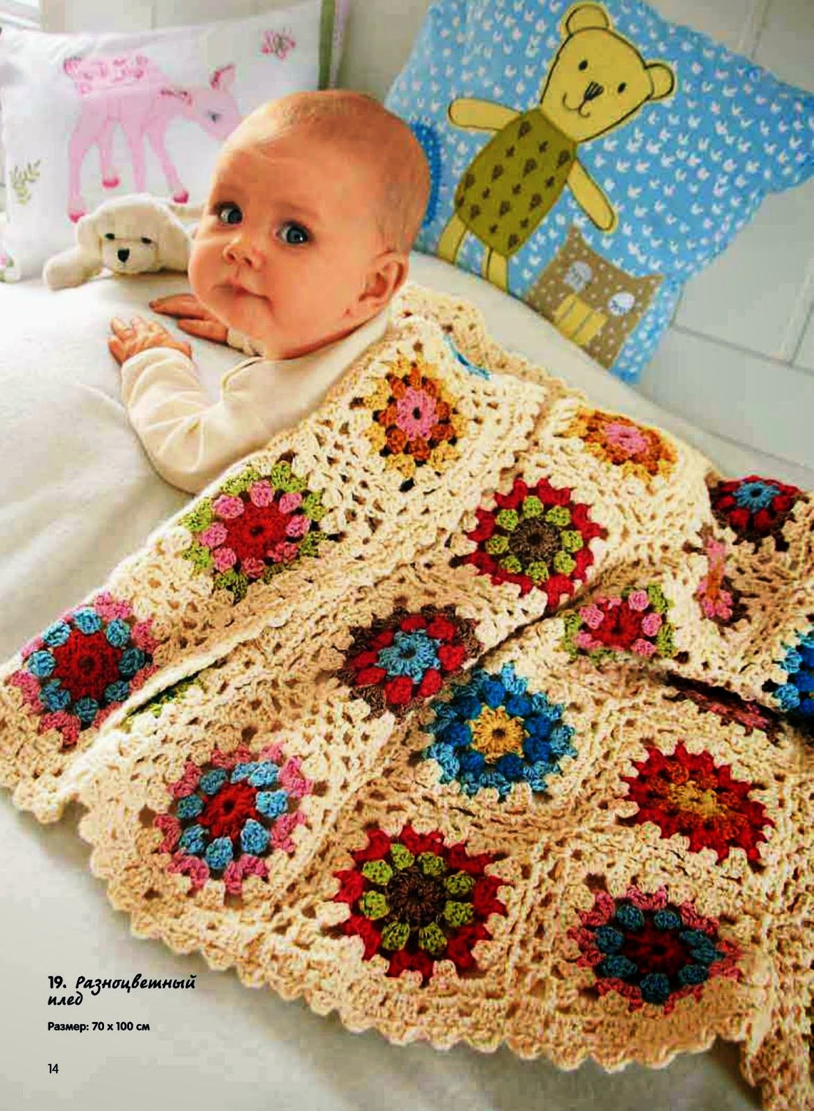 Art: blankets ~ free pattern ᛡ | Colchas a crochet | Pinterest