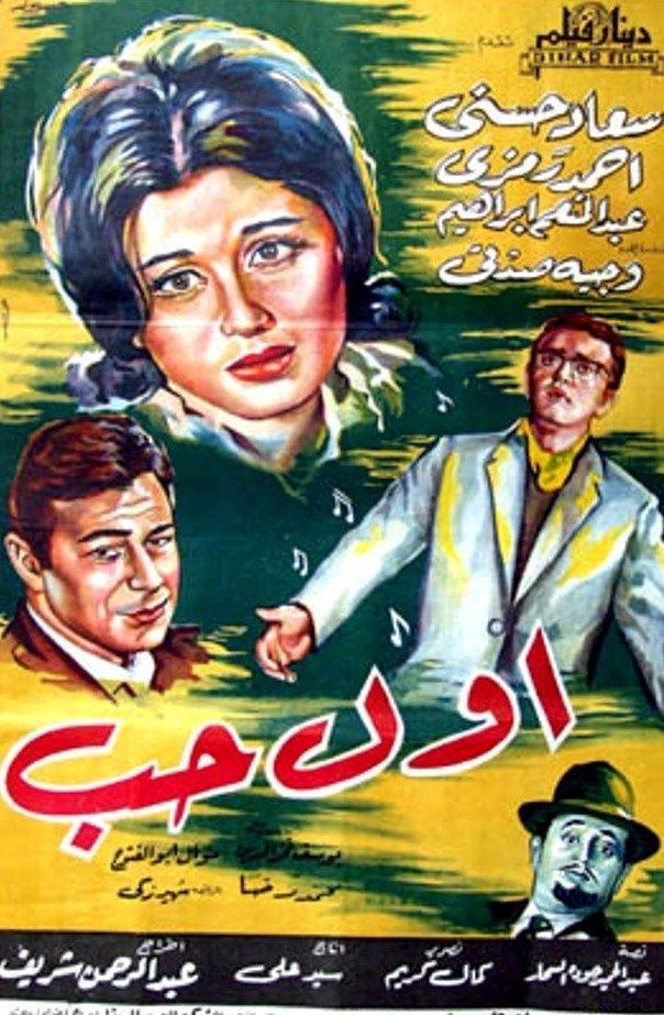 افلام كوميدية مصرية قديمة Google Search Egypt Movie Cinema Posters Movie Posters