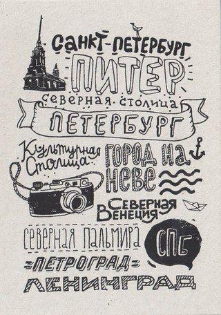 Фото на открытку спб