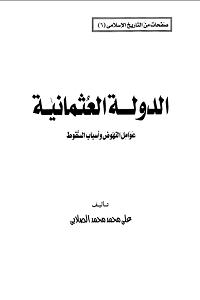 تحميل كتاب الدولة العثمانية عوامل النهوض وأسباب السقوط Pdf علي محمد الصلابي Pdf Books Download Pdf Books Books