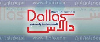 دالاس للسياحة و السفر الاردن عروض من السبت 16 مايو 2015 الى الجمعة 22 مايو 2015 Tourism Incoming Call Screenshot Incoming Call