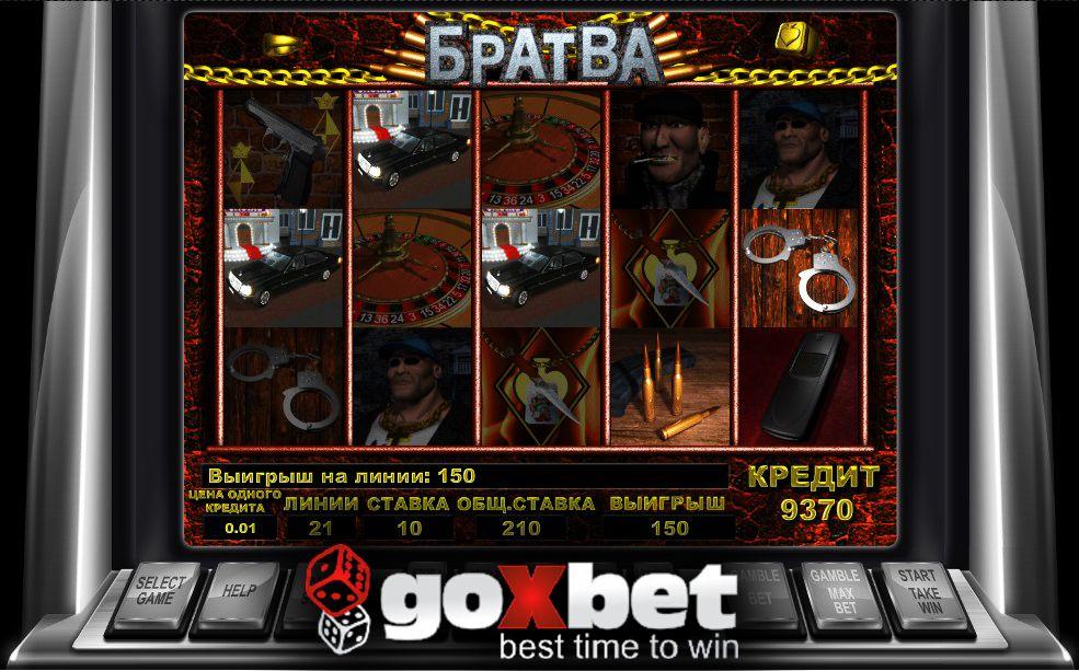 Играть в игровые автоматы братва бесплатно без регистрации казино с шерон стоун смотреть онлайн бесплатно в хорошем качестве