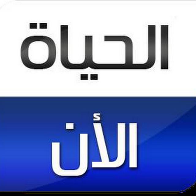 تردد قناه الحياه