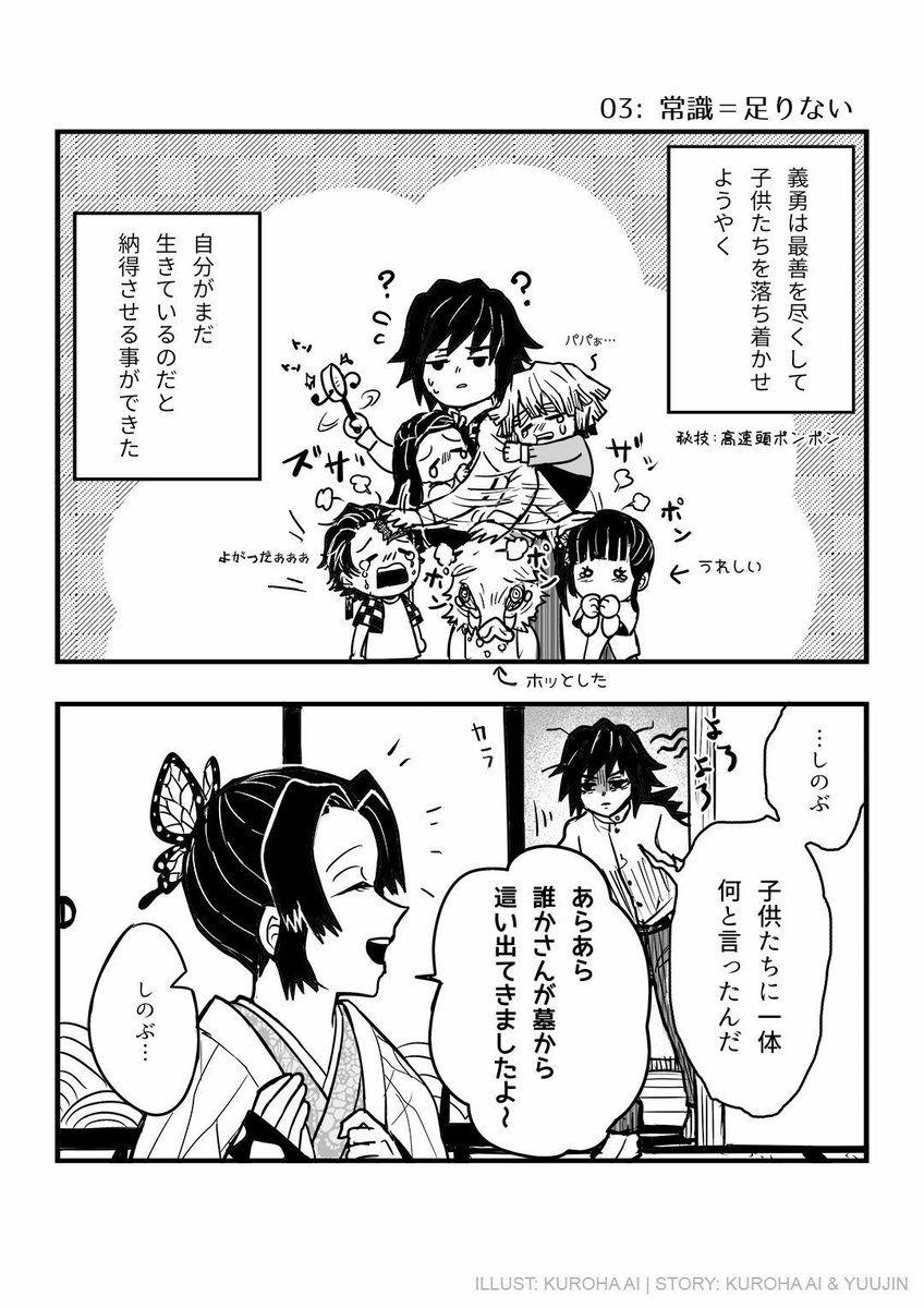 ぎゆしの家族」のYahoo!検索(リアルタイム) , Twitter