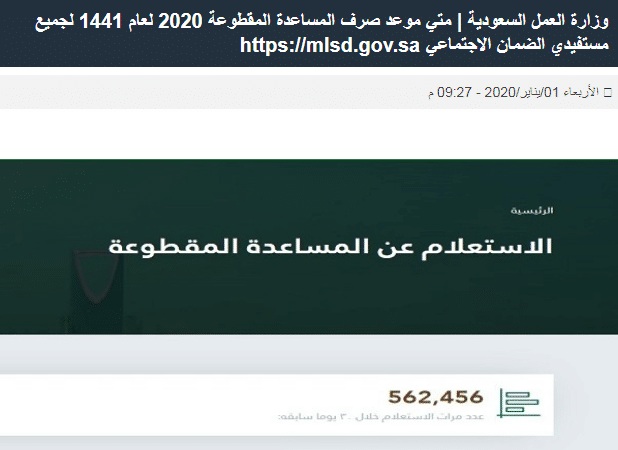إيداع مبالغ المساعدات المقطوعة للمستفيدين بالسعودية لشهر محرم 1442 Arab News News