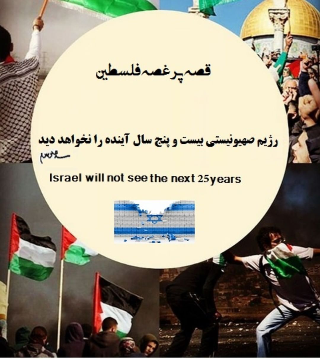 شکست در جنگ 33 روزه با حزب الله در 2006میلادی شکست در جنگ 22 روزه غزه در 2008 میلادی شکست در جنگ 8 روزه در 2014 Instagram Posts Instagram Instagram Images