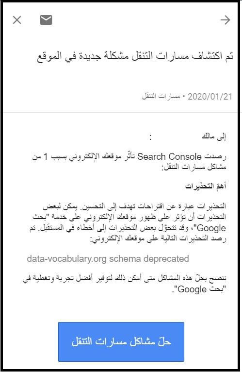 كيف يمكن حل مشكلة تم اكتشاف مشكلة مسارات التنقل Data Vocabulary Org Schema Data Console