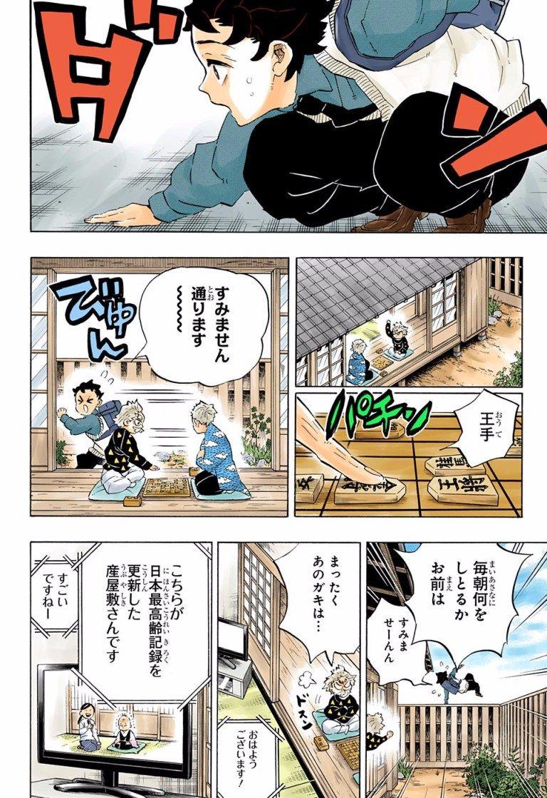 刃 の raw 鬼 manga 滅
