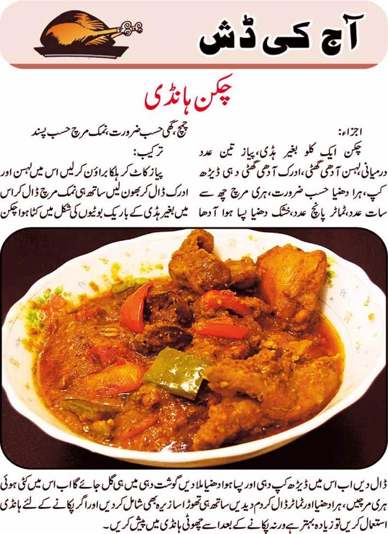 Pakistani Chicken Handi Recipe In Urdu