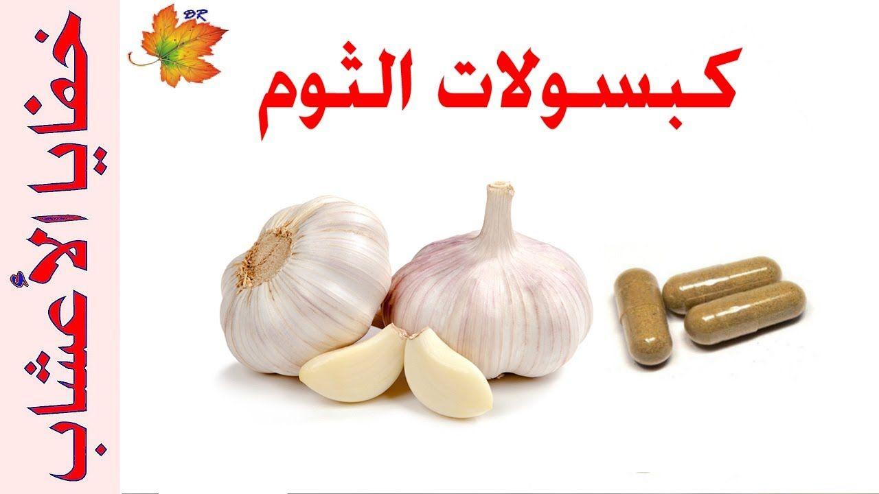 كبسولات الثوم عديمة الرائحة للقوة غاية في الروعة Garlic Vegetables Food