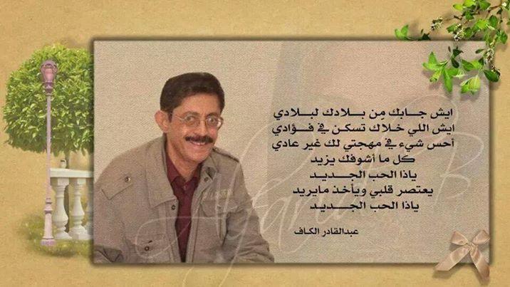 عبدالقادر الكاف Poetry Books Book Cover