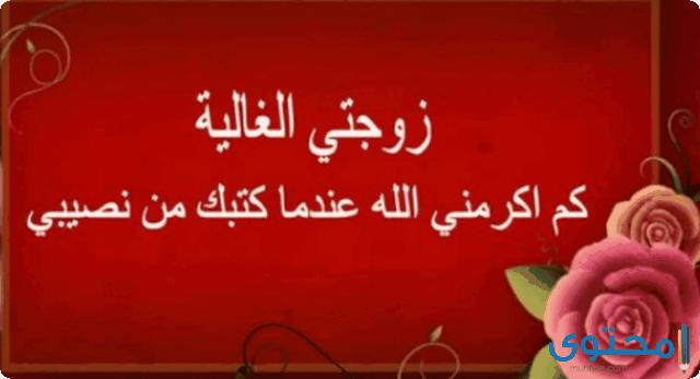 دعاء الزوج للزوجة مستجابة ادعية اسلامية اجمل دعاء للزوجة ادعية للزوجة Neon Signs Neon Novelty Sign