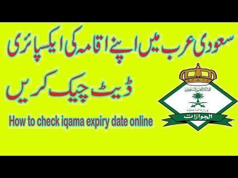 How to check iqama expiry date online in Saudi Arabia Urdu