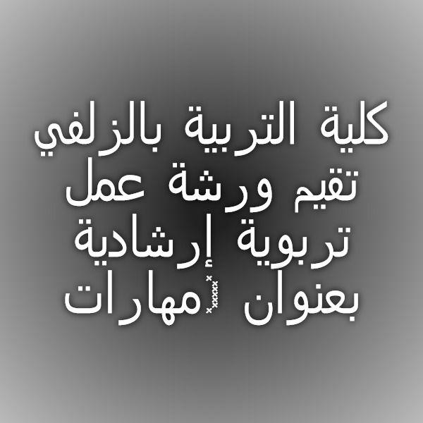 كلية التربية بالزلفي تقيم ورشة عمل تربوية إرشادية بعنوان مهارات حل المشكلات جامعة المجمعة Arabic Calligraphy