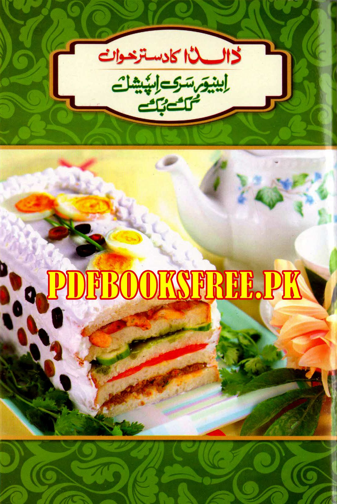 Dalda anniversary special cook book pdf free download urdu dalda anniversary special cook book pdf free download forumfinder Image collections