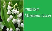 Аптека Момина Сълза се намира в град Козлодуй. Предлаганите от тях фармацевтични продукти са на известни чуждестранни и български производители, с доказано високо качество.