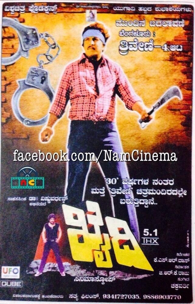 After 30 Years Releasing Once Again In Triveni Theatre Dr Vishnuvardhan S Khaidi Next Change Khaidi Kannada Movie Movie Posters Movies Kannada Movies