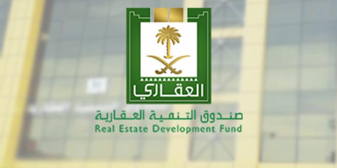 التسجيل في صندوق التنمية العقاري واستعلام موعد استحقاق القروض عبر موقع صندوق التنمية العقارى Real Estate Development Development Real Estate