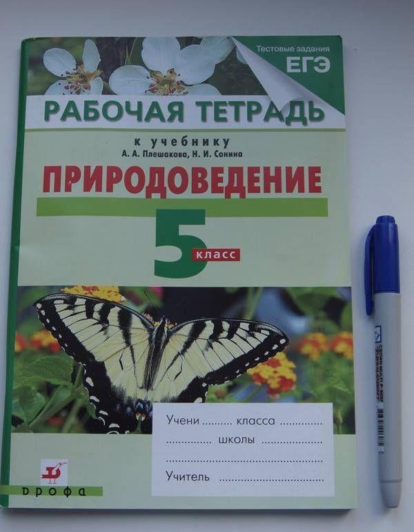 Ответы на вопросы по печатной тетради по природоведению для 6 класса по панкратьвой