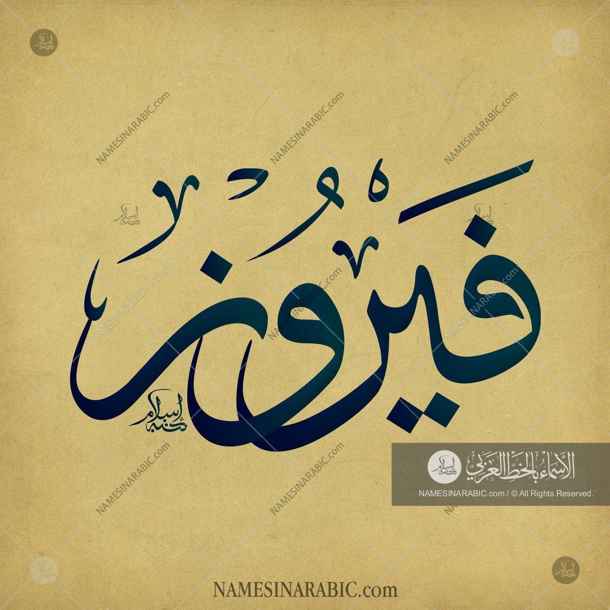 Fairuz فيروز Names In Arabic Calligraphy Name 2949 Calligraphy Name Calligraphy Arabic Calligraphy Painting