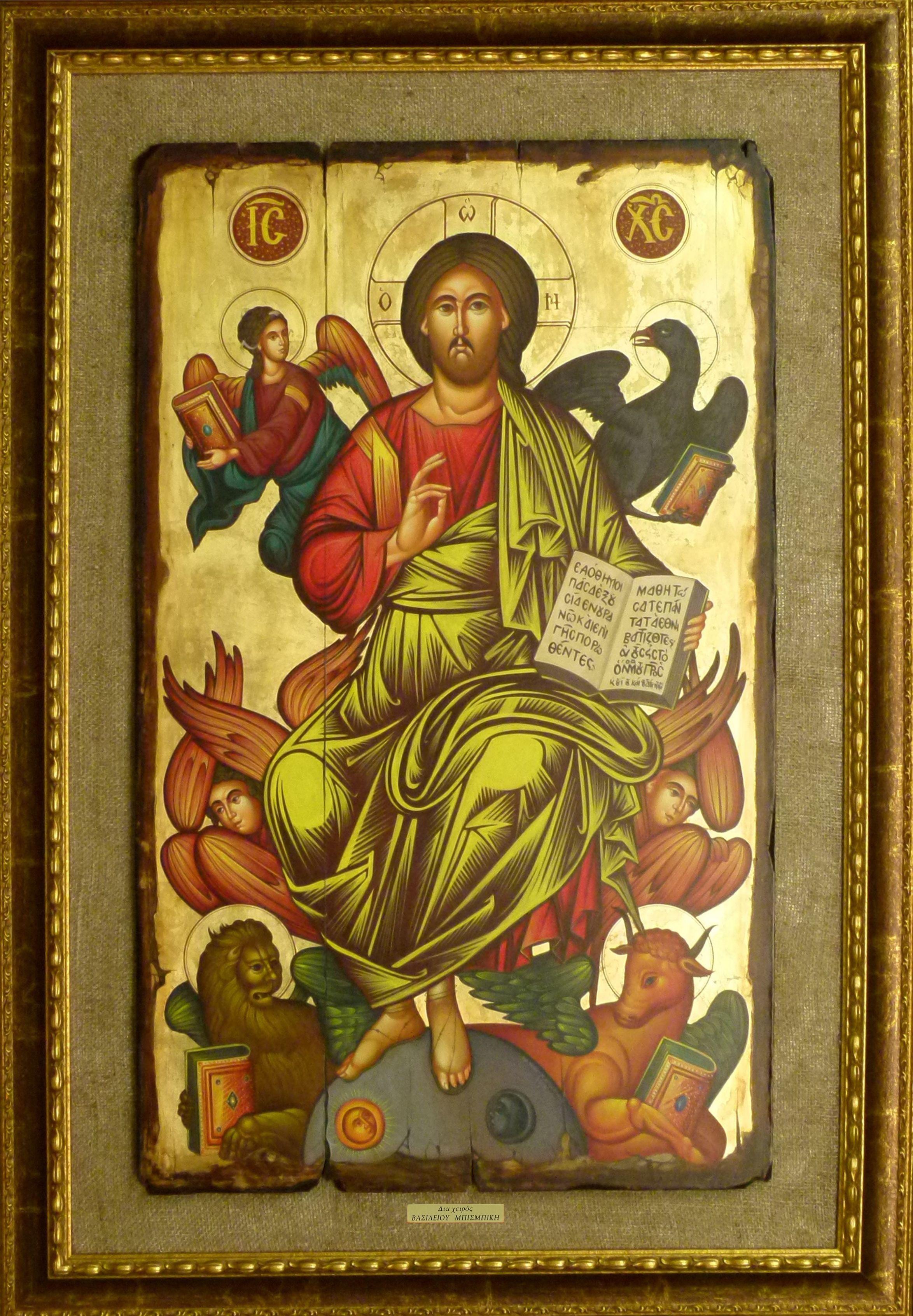 Χριστός ο Παντοκράτωρ O PANTOKRATOR Byzantine art, Art
