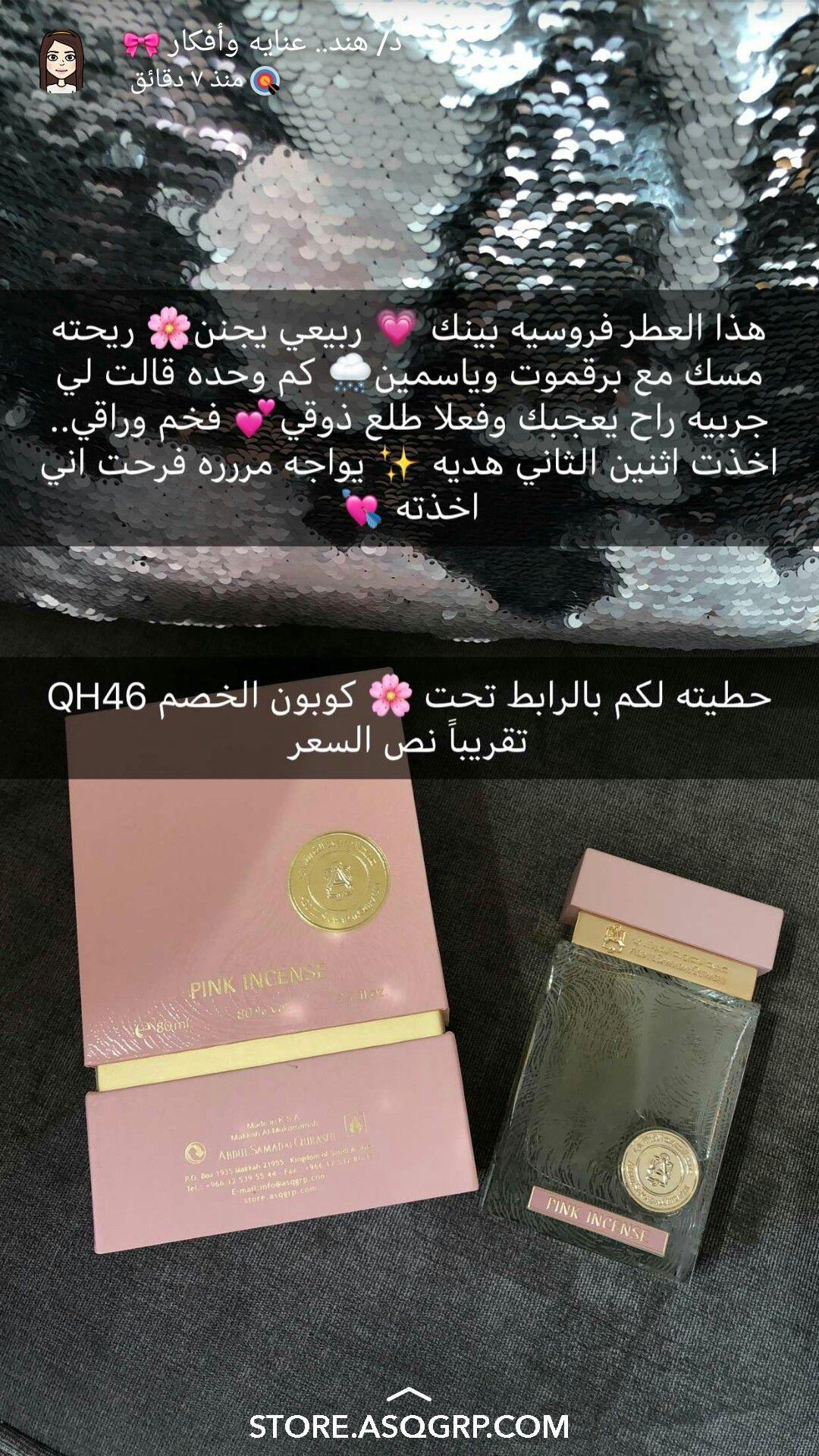 Pink Incense عبدالصمد القرشي Body Smells Beauty Perfume Feminine Fragrance
