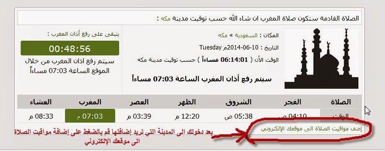 موعد اذان المغرب الرياض
