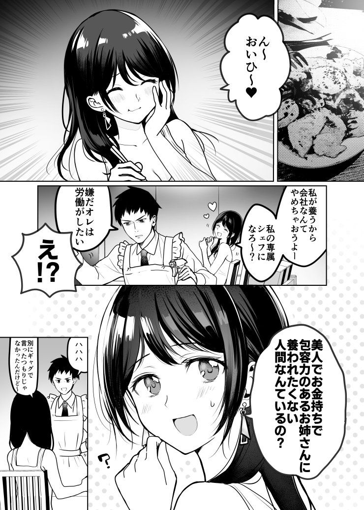 西沢5 On 2019 漫画 Twitter 漫画 Web 漫画