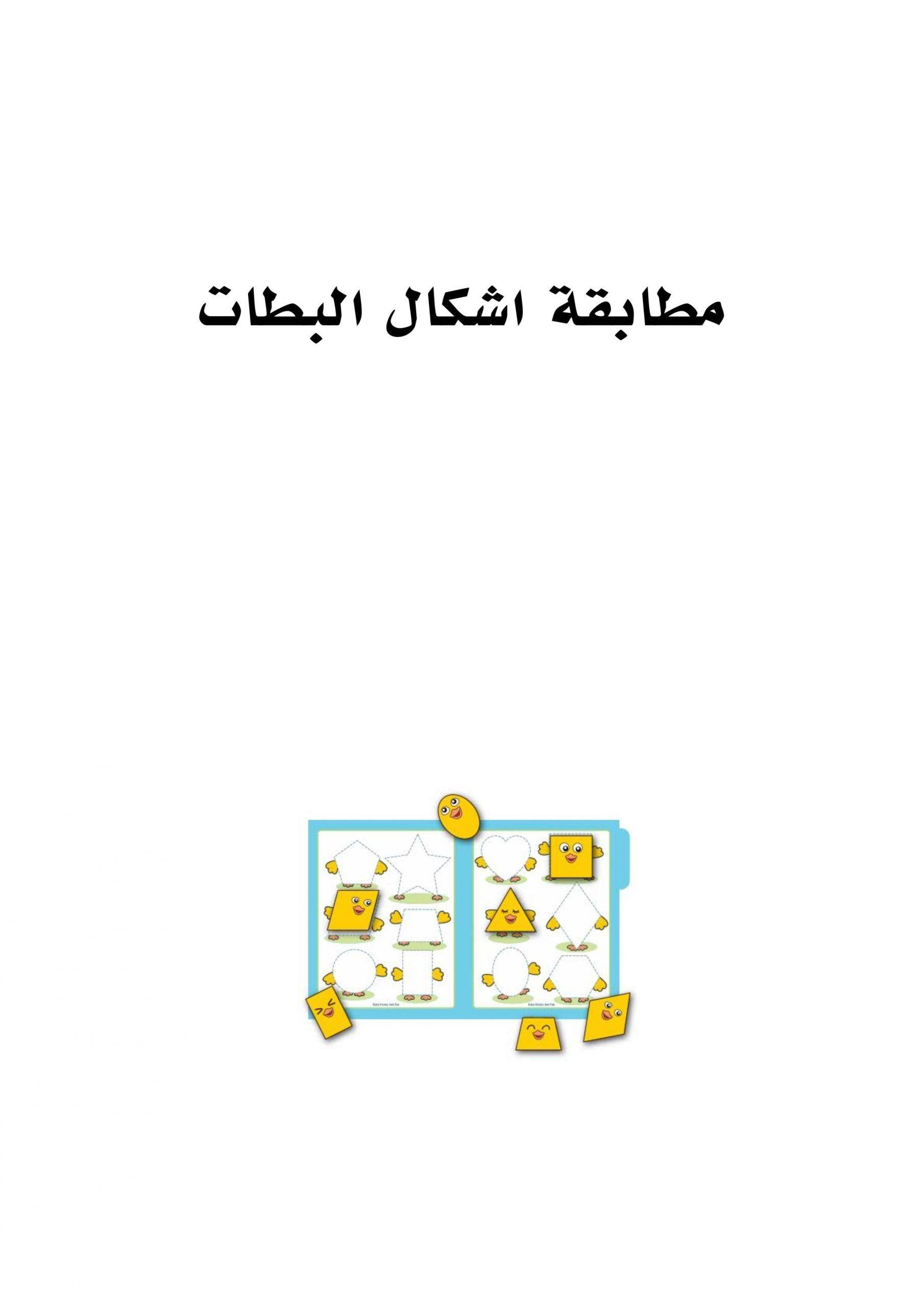 نشاط مطابقة اشكال البطات لتعليم الاشكال للاطفال بطريقة ممتعة Arabic Kids Kids