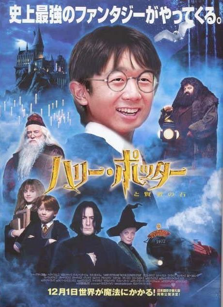 Harri Pottoru Http Makecoolmeme Com Harri Pottoru Harry Potter Movies Harry Potter Film Harry Potter