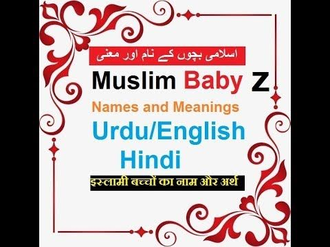 Muslim Baby Names Starting With Z Muslim Baby Names Meaning