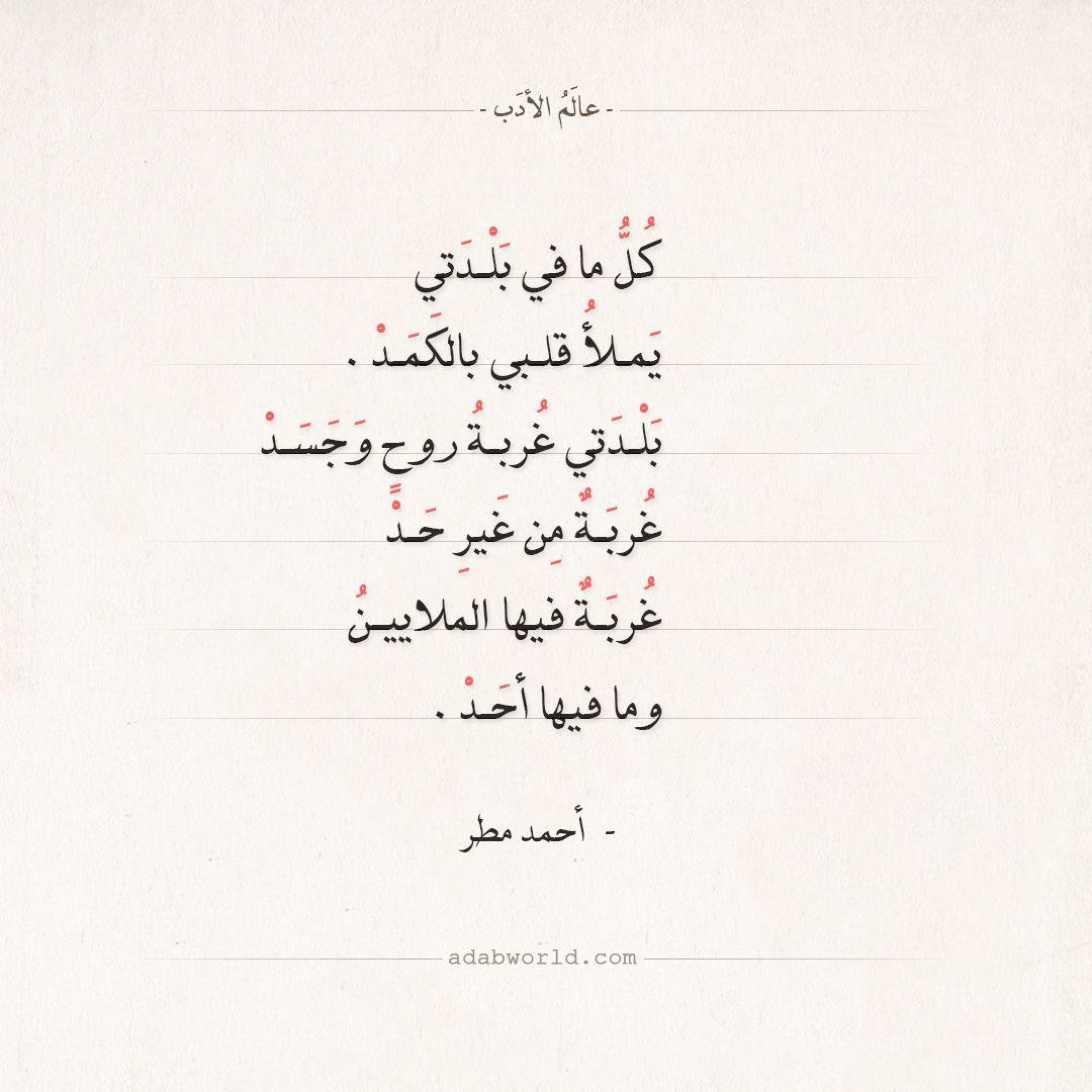 من كلمات أحمد مطر الرائعة عالم الأدب Words Quotes Beautiful Quotes Thoughts Quotes